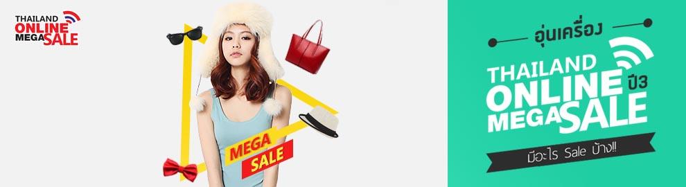 อุ่นเครื่อง Thailand Online Mega Sale ปี 3 จับตาดูให้ดี 1 - 3 ธ.ค นี้ มีอะไร Sale บ้าง!!