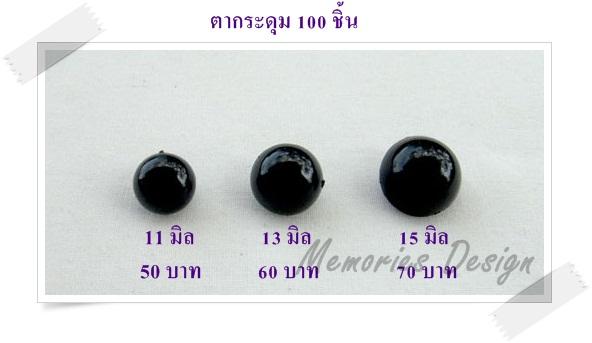 ตากระดุม 11 mm. (100 ชิ้น)