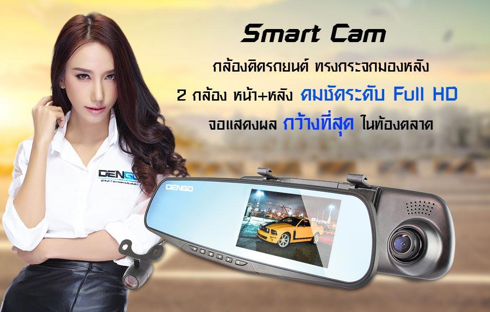 กล้องติดรถDengo บันทึก หน้า+หลัง ลดเหลือ 990 บาท