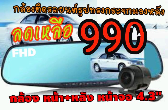 กล้องติดรถF-HD บันทึก หน้า+หลัง ลดเหลือ 990 บาท