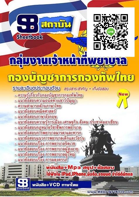 คู่มือสอบ กลุ่มงานเจ้าหน้าที่พยาบาล กองบัญชาการกองทัพไทย