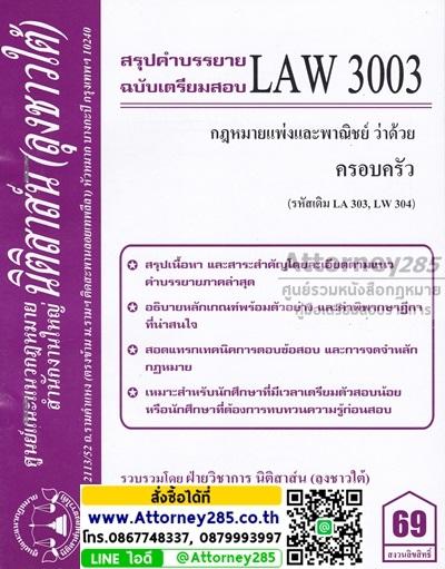 ชีทสรุป LAW 3003 กฎหมายแพ่งและพาณิชย์ว่าด้วยครอบครัว (นิติสาส์น ลุงชาวใต้)