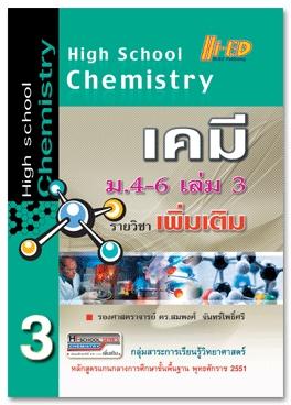 High School Chemistry เคมี ม.4-6 เล่ม 3 (เพิ่มเติม) หลักสูตรแกนกลาง 2551