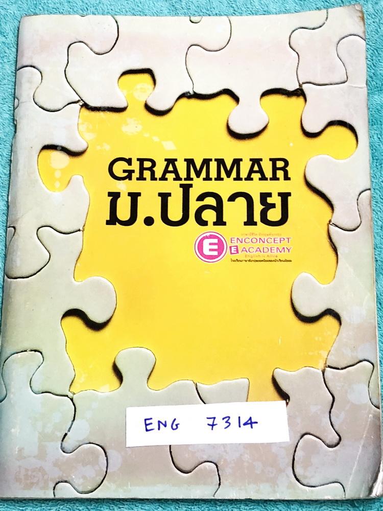 ►ครูพี่แนน Enconcept◄ ENG 7314 Grammar ม.ปลาย สรุปหลักไวยากรณ์แกรมม่าอย่างสั้นๆ กระชับ มีเทคนิคลัดเยอะมาก มีวิธีการดู Key สำคัญ มีกฎเหล็กที่ควรจำ ด้านหลังมีโจทย์ทดสอบ มีจดเฉลยครบเกือบทั้งหมด หนังสือมีขนาด 18.4 * 25.4 * 0.6 ซม.