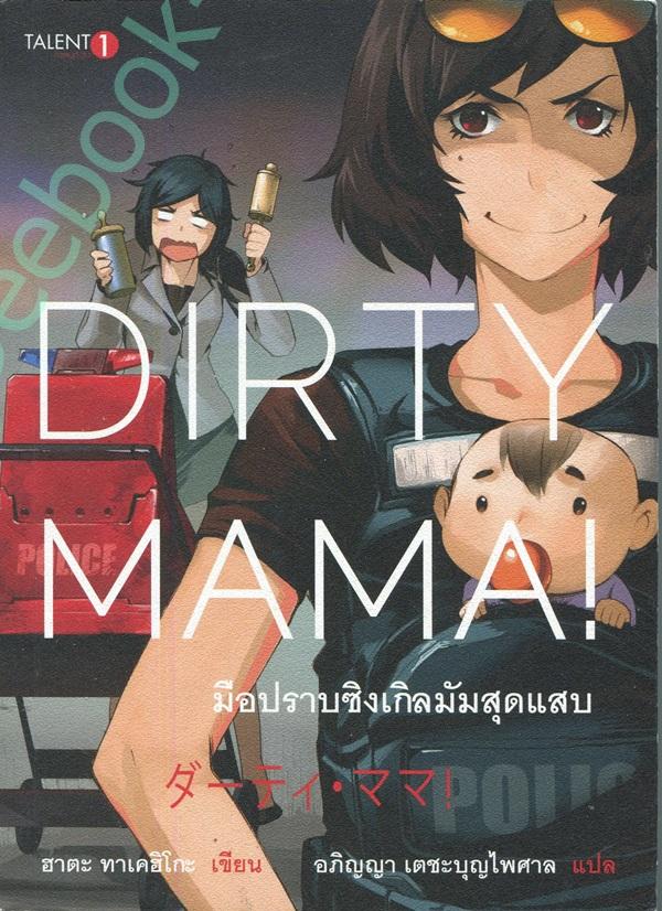 DIRTY MAMA ! มือปราบซิงเกิลมัมสุดแสบ