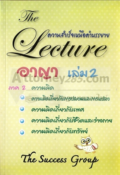The Lecture ความสำเร็จเหนือคำบรรยาย อาญา เล่ม 2 ภาค 2
