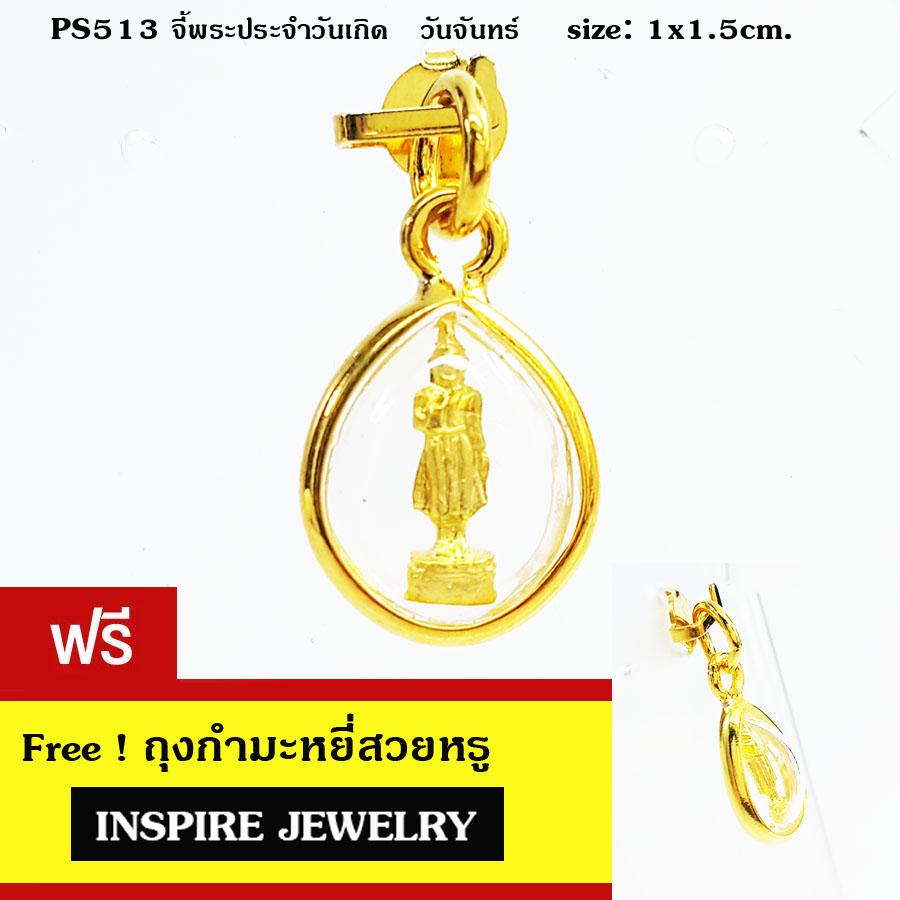 Inspire Jewelry พระประจำวันเกิด วันจันทร์ ปางห้ามสมุทร เลี่ยมผ่าหวายรูปหยดน้ำ ขนาด 1x1.5cm.