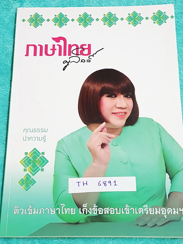 ►ครูลิลลี่◄ TH 6891 ติวเข้มภาษาไทย เก็งข้อสอบเข้าเตรียมอุดม จดครบเกือบทั้งเล่ม มีจด Main Idea สำคัญในการทำข้อสอบ และข้อห้ามสำคัญที่ไม่ควรทำ มีเก็งข้อสอบที่ชอบออกสอบบ่อยๆ เน้นเนื้อหาสำคัญในการทำคะแนน ท้ายเล่มมีสรุปเนื้อหาของ อ.ลิลลี่ อ่านทบทวน เข้าใจง่าย