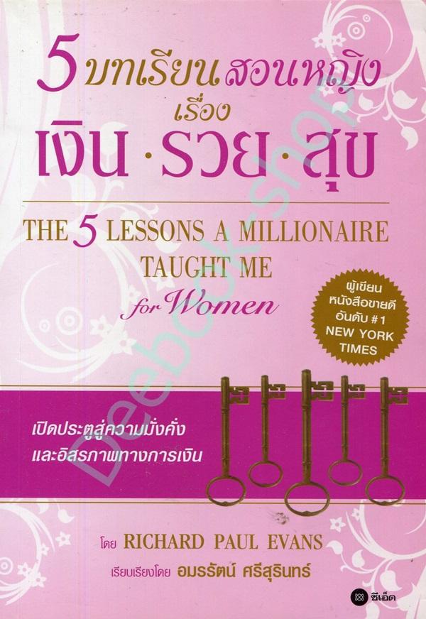 5 บทเรียนสอนหญิง เรื่อง เงิน รวย สุข