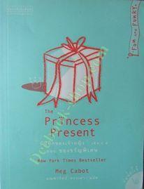 """บันทึกของเจ้าหญิง ตอน """" ของขวัญพิเศษ """" The Princess present"""