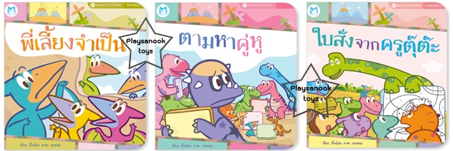 PBP-16 หนังสือชุดเล่นสนุกกับไดโนน้อย (ปกอ่อน)