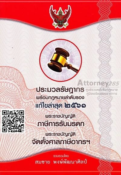 ประมวลกฎหมายรัษฎากร พร้อมกฎหมายลำดับรอง แก้ไขล่าสุด 2561 สมชาย พงษ์พัฒนาศิลป์