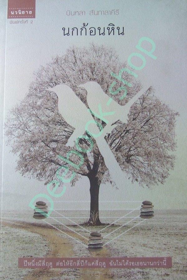 นกก้อนหิน - บินหลา สันกาลาคีรี