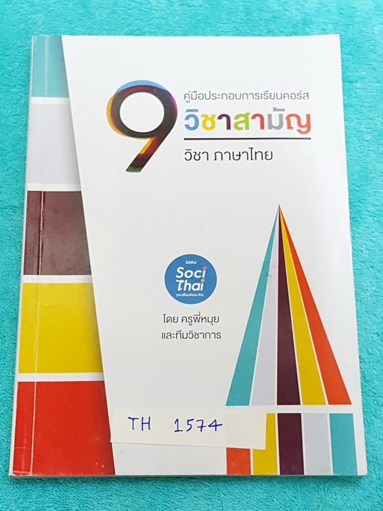 ►พี่หมุยสังคม◄ SO 1574 วิชาภาษาไทย ม.ปลาย คอร์ส 9 วิชาสามัญ จดครบทั้งเล่ม มีจดเน้นจุดที่ออกสอบเยอะ ,จุดที่ห้ามทำเด็ดขาด พี่หมุยสรุปเนื้อหากระชับและละเอียด มี Tips เทคนิคลัดเยอะมาก
