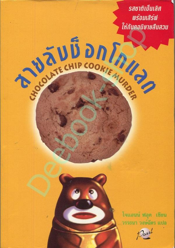 สายลับช๊อกโกแลต Chocolate chip cookie murder