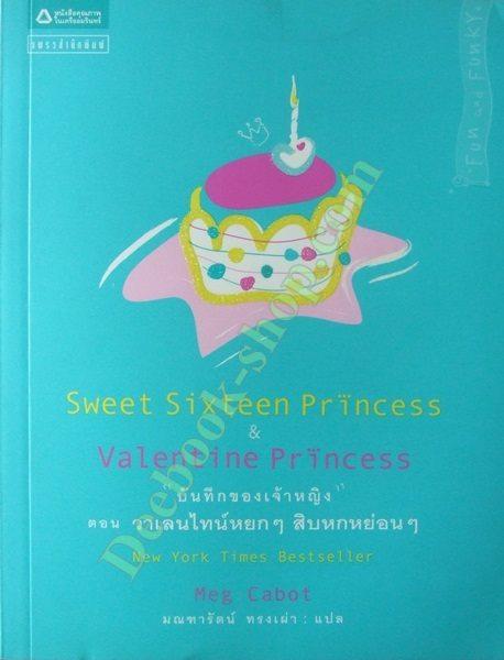 """บันทึกของเจ้าหญิง ตอน """" วาเลนไทน?หยกๆ สิบหกหย่อนๆ """"Sweet Sixteen Princess & Valentine Princess"""