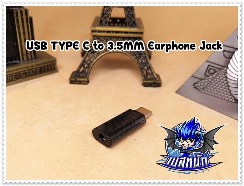 หัวแปลง USB TYPE C to 3.5MM Earphone Jack