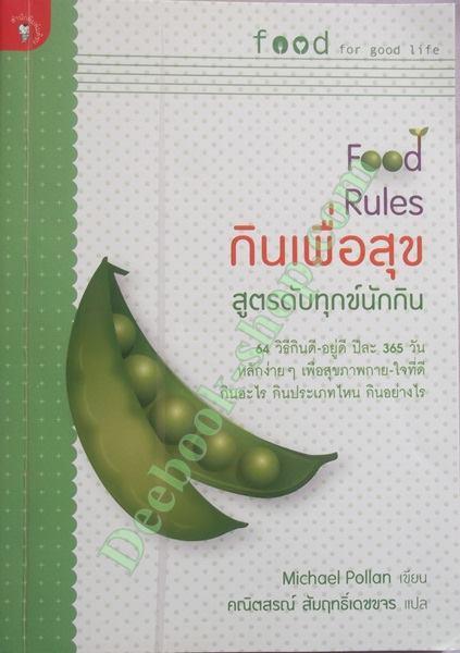 Food Rules กินเพื่อสุข สูตรดับทุกข์นักกิน