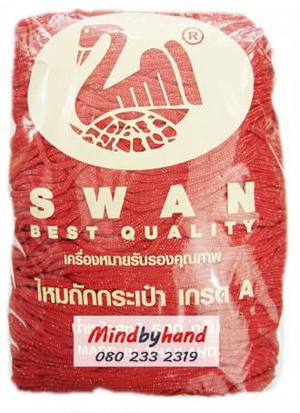 เชือกร่มดิ้นเงิน ตราหงส์ สวอน (ตราหงส์) 227 สีแดงสด