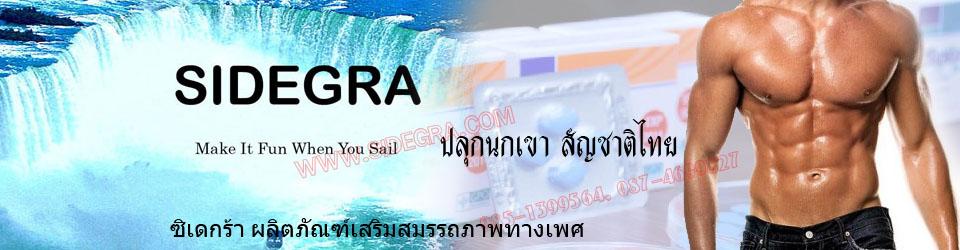 ซิเดกร้า sidegra ยาแก้เซ็กซ์เสื่อมสัญชาตไทย ยาเพิ่มสมรรถภาพ ทางเพศของท่านชาย