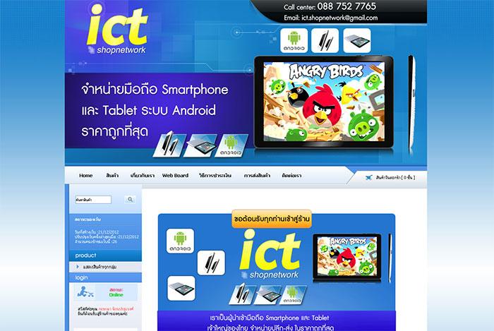 www.ict-shopnetwork.com