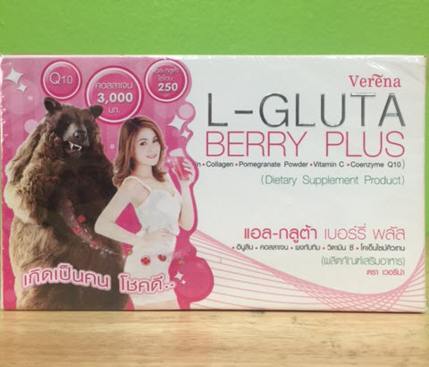 Verena L-Gluta Berry Plus (เวอรีน่า แอลกลูต้าเบอรี่พลัส)