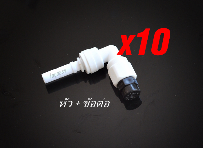 หัวพ่นหมอกแรงดันต่ำ ขนาด 0.5 mm ( หัวพลาสติก ) พร้อมข้อต่องอ 10 หัว