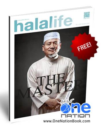 นิตยสาร Halal Life ฉบับที่ 24 ปก : อ.มสฏอฟา อยู่เป็นสุข The Master ครูสอนครู