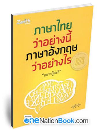 ภาษาไทยว่าอย่างนี้ ภาษาอังกฤษว่าอย่างไร