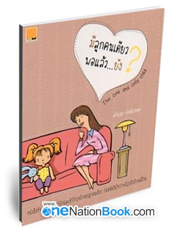 หนังสือ มีลูกคนเดียวพอแล้ว.......ยัง?