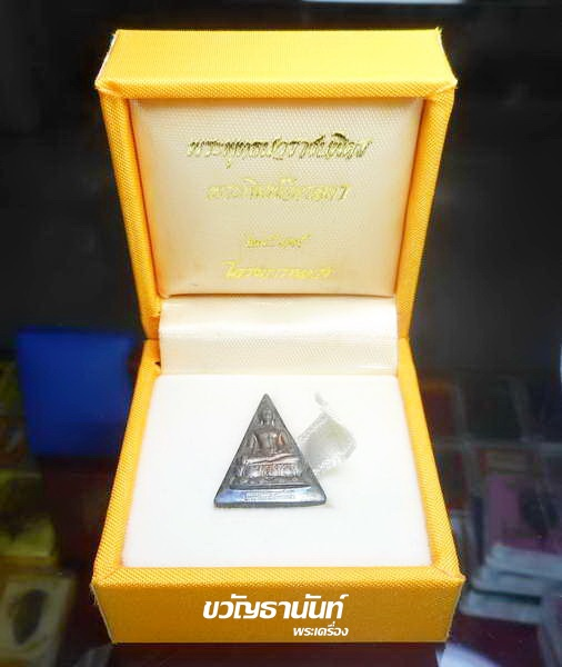เหรียญพระพุทธนวราชบพิตร พิมพ์จิตรลดา (ในหลวง) โครงการหลวง ปี 2539 เนื้อนวะโลหะ พิมพ์เล็ก