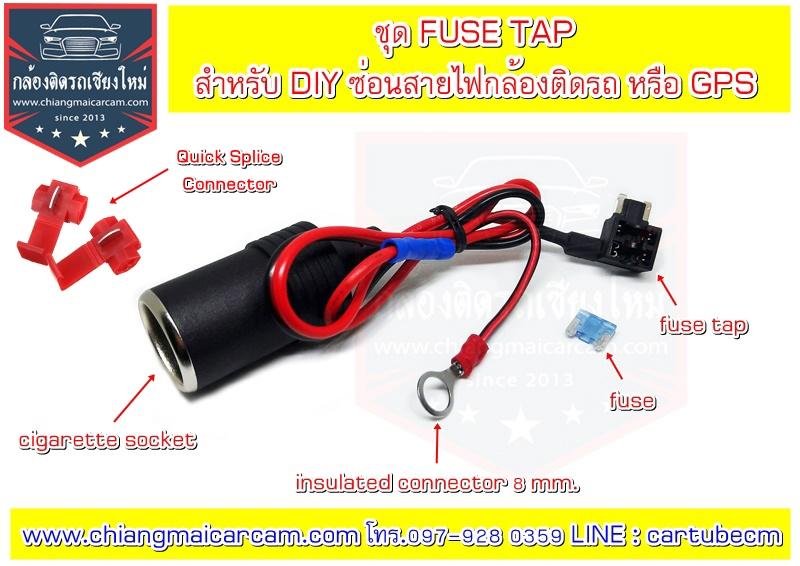 FUSE TAP ฟรีตัวหนีบสายไฟ สำหรับ DIY ซ่อนสายไฟกล้องติดรถยนต์ให้หายไปเลย