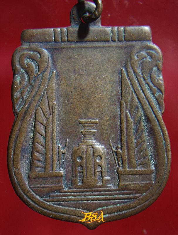 เหรียญสร้างชาติ พ.ศ. ๒๔๘๒ ฉลองอนุสาวรีย์ประชาธิปไตย เนื้อทองแดง