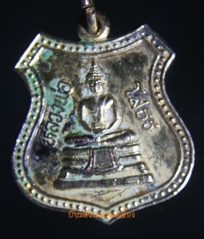 เหรียญอาร์มกะไหล่ทอง ที่ระลึกในการสร้างพระอุโบสถ หลวงพ่อโสธร