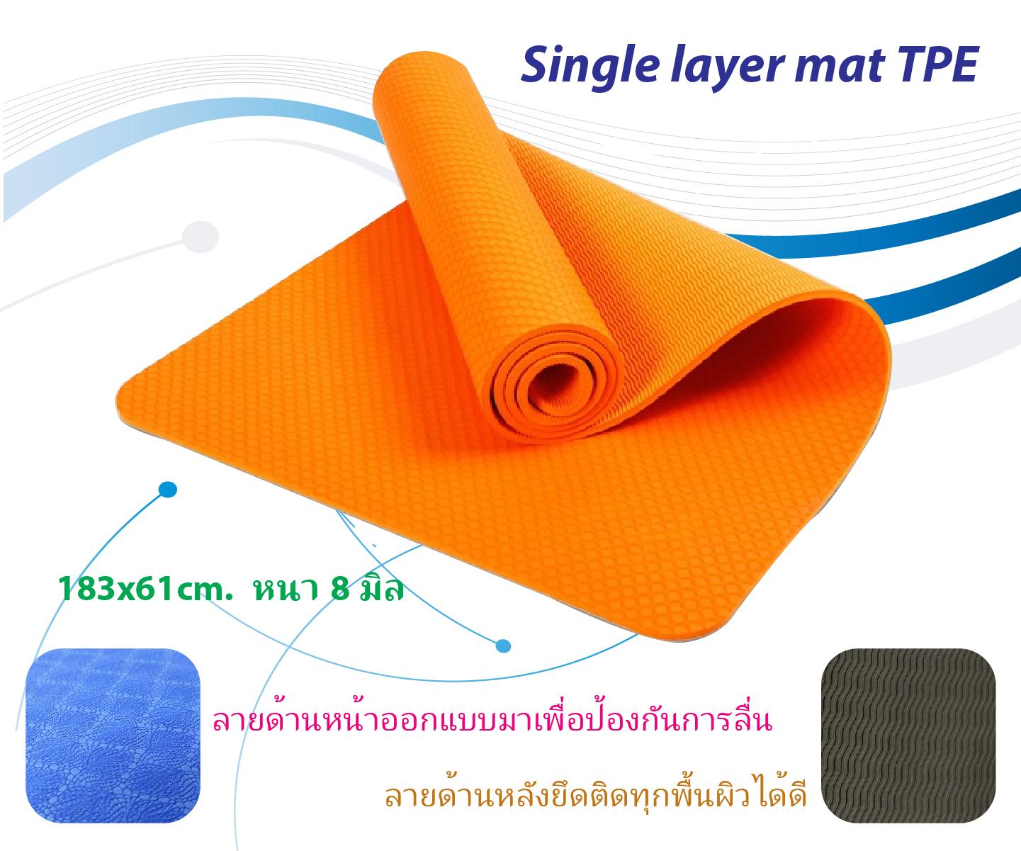 เสื่อโยคะ TPE single layer 8มิล. สีส้ม