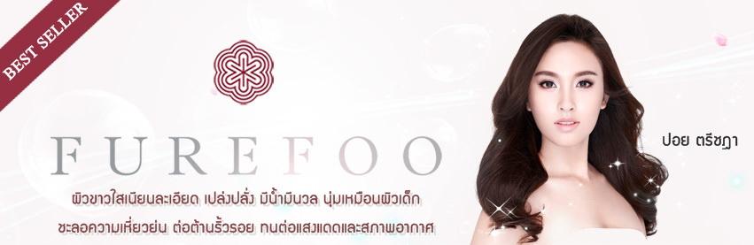 FureFoo เฟอร์ฟู