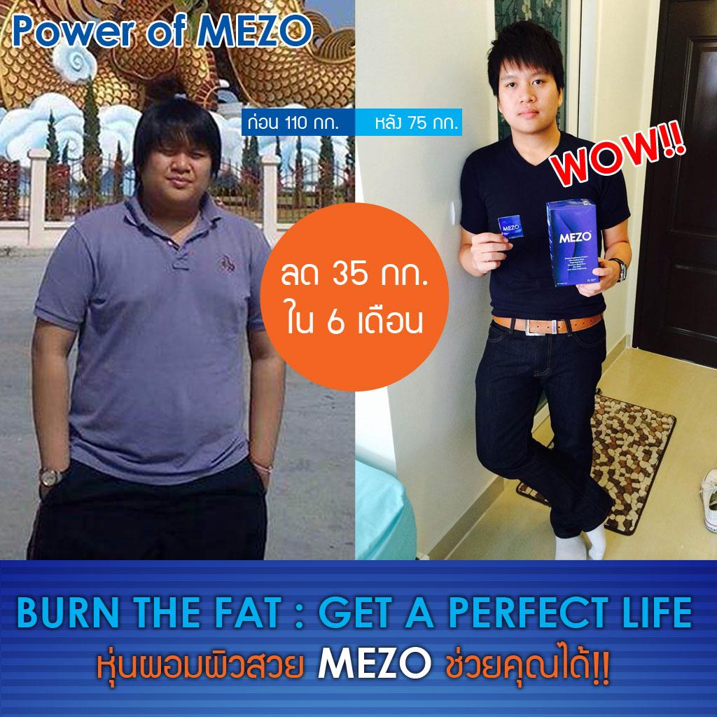 ผู้ที่เคยทาน Mezo เมโซ่ ลดน้ำหนัก