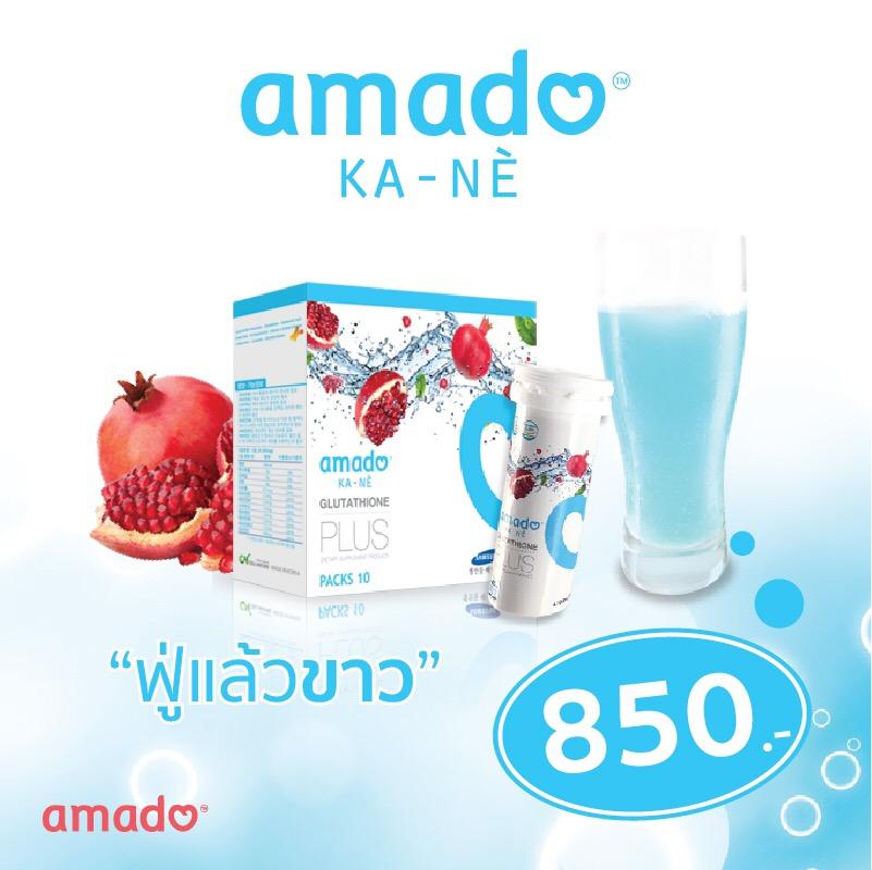 อมาโด้กาเน่ Amado kane
