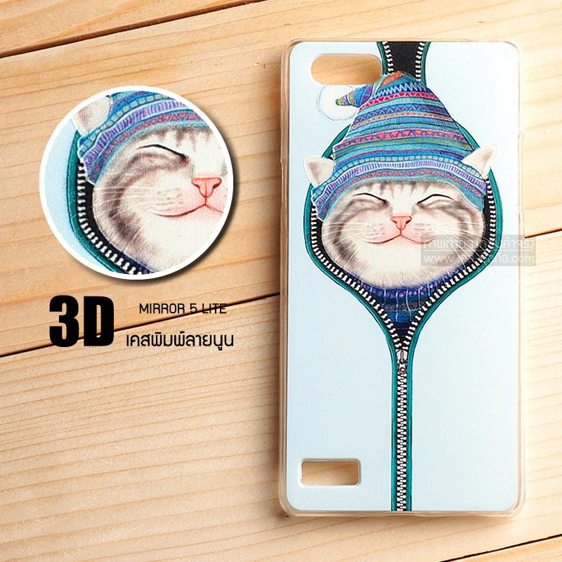 เคส OPPO Mirror 5 Lite / A33 เคสแข็ง พิมพ์ลาย 3D สามมิติ แบบที่ 4