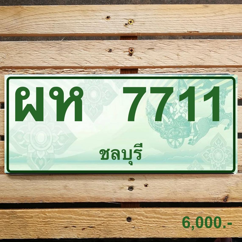 ผห 7711 ชลบุรี