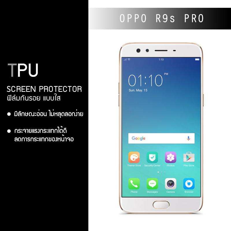 ฟิล์มกันรอย OPPO R9s Pro แบบใส (วัสดุ TPU)