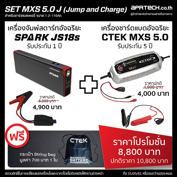 SET : MXS 5.0 J For Jump and Charge (MXS 5.0 + SPARK JS18s)