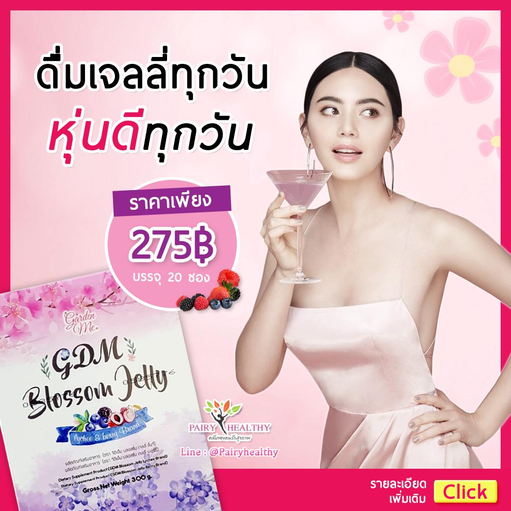 Garden Me Blossom Jelly การ์เด้น มี บอสซั่ม เจลลี่ บรรจุ 20 ซอง ราคา 275 บาท ส่งฟรี
