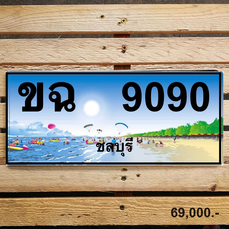 ขฉ 9090 ชลบุรี