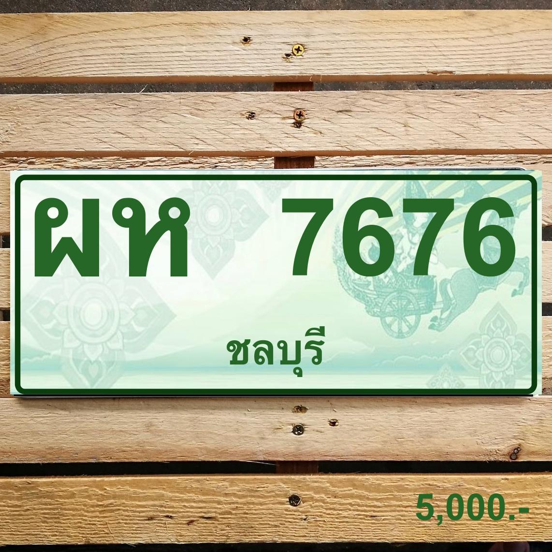ผห 7676 ชลบุรี