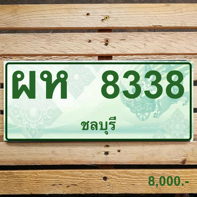 ผห 8338 ชลบุรี