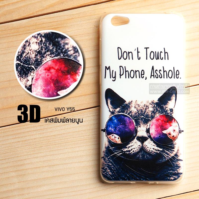 เคส Vivo Y55 / Y55s เคสนิ่มสกรีนลาย 3D ลายที่ 6 Don't Touch My Phone, Asshole.