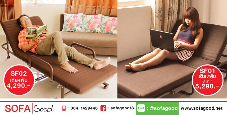 Sofagood เตียงพับได้ โซฟาพับได้ sofabed