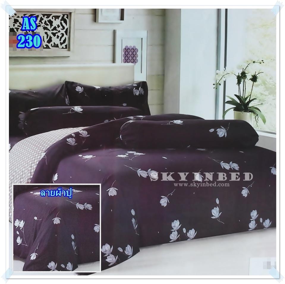 ผ้าปูที่นอนเกรด A ขนาด 5 ฟุต(5ชิ้น)[AS-230]