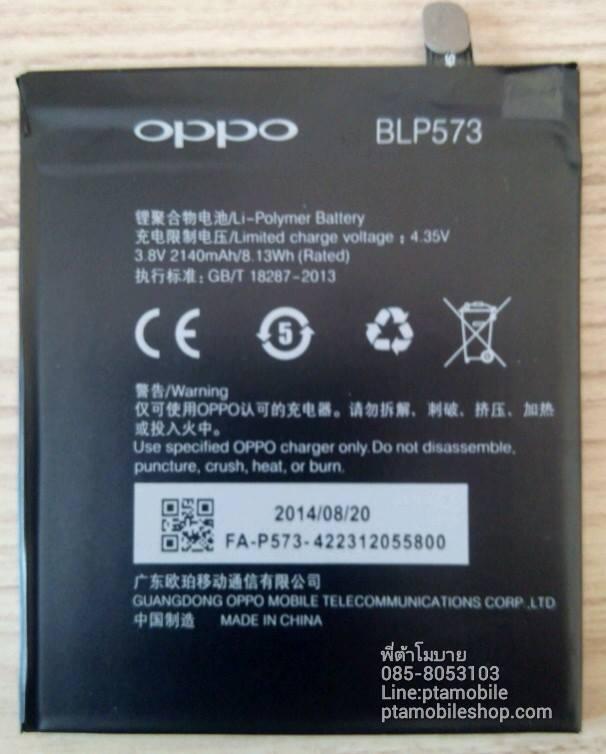 แบตเตอรี่ ออปโป้ N1mini (R6007) BLP573